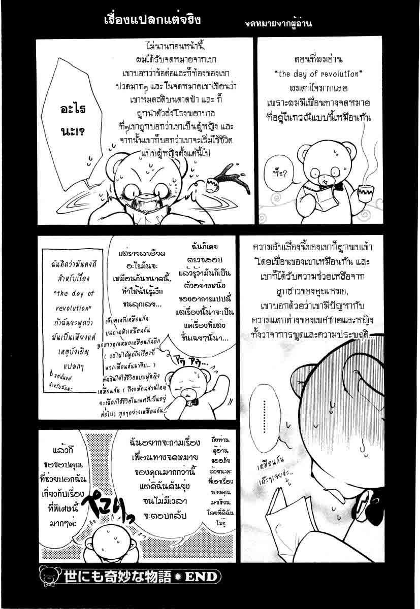 อ่านการ์ตูน Kakumei no Hi 6 ภาพที่ 36