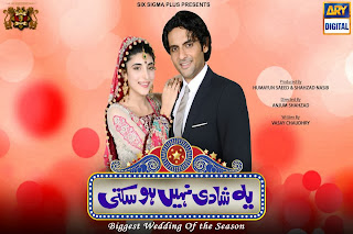 Yeh Shadi Nahin Ho Sakti Episode 26, 5th October 2013 By Ary Digital