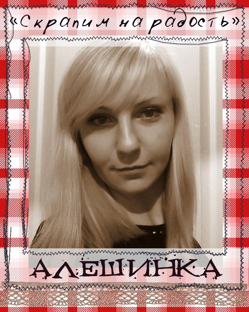 Оленька, Алешинка