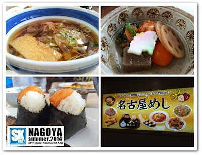 Nagoya Japan - Lunch at Chubu International Airport