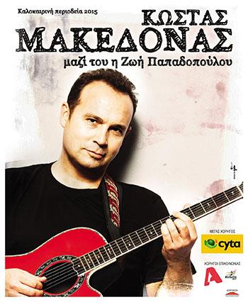 Κώστας Μακεδόνας καλοκαιρινή περιοδεία 2015