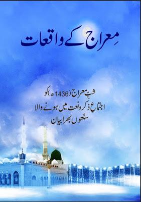 Download: Meraj k Waqiaat pdf in Urdu