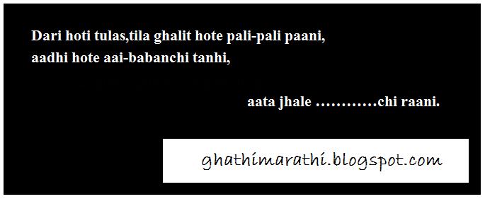 marathi ukhane in english33