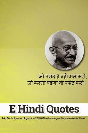 mahatma gandhi quotes in hindi images