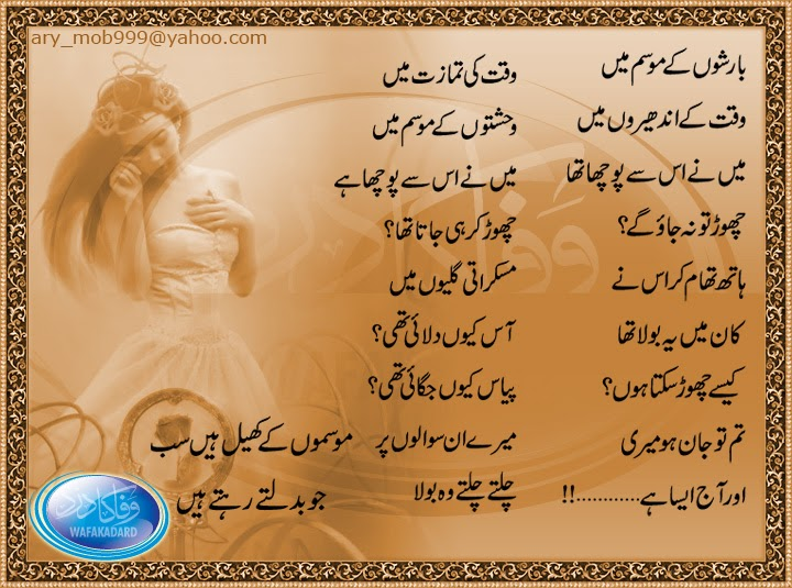 ghazal sms