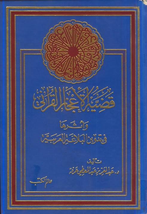 قضية الإعجاز القرآني وأثرها في تدوين البلاغة العربية