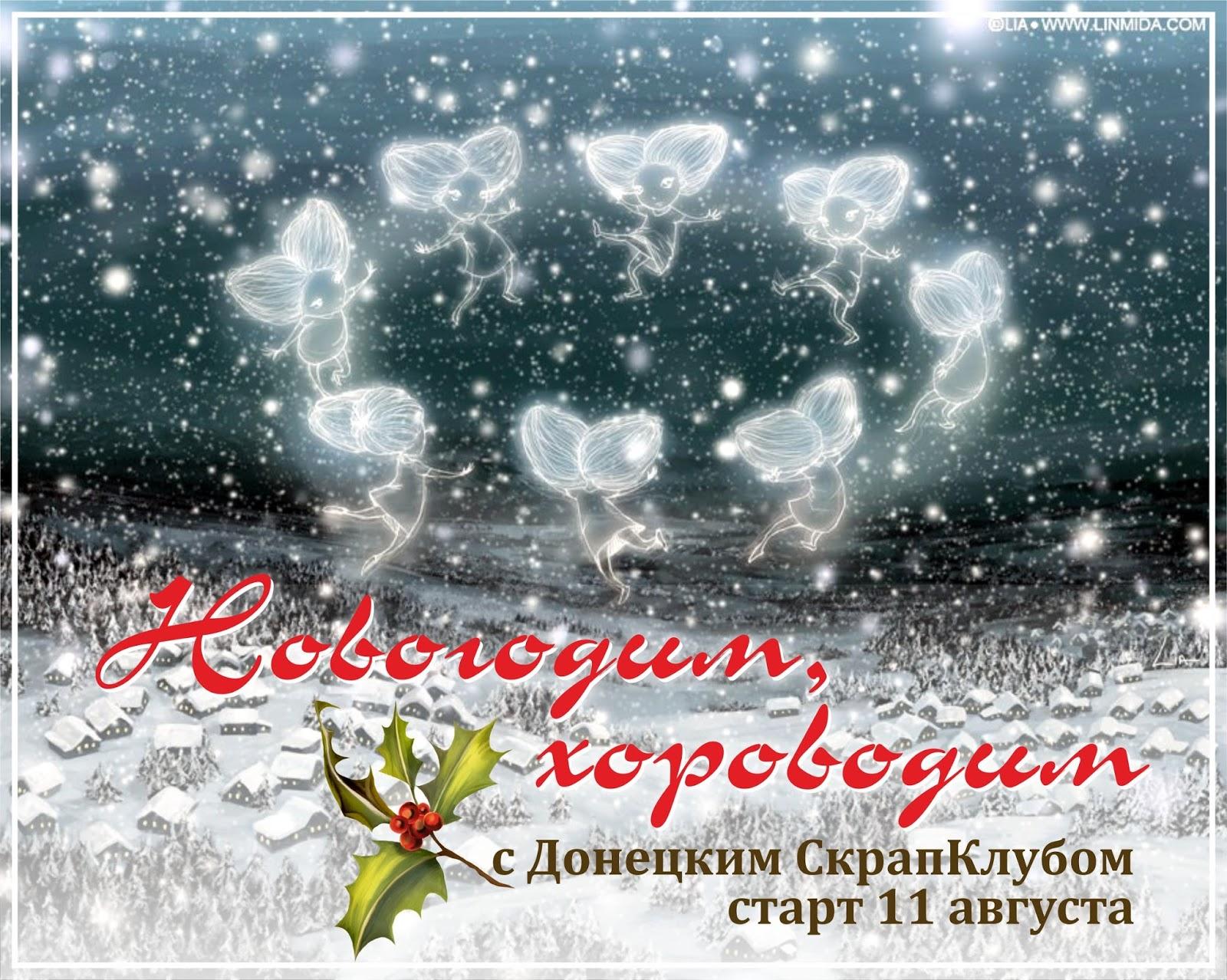 Новогодим, хороводим