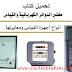 تحميل كتاب أنواع أجهزة القياس الكهربائية ومعايرتها  pdf
