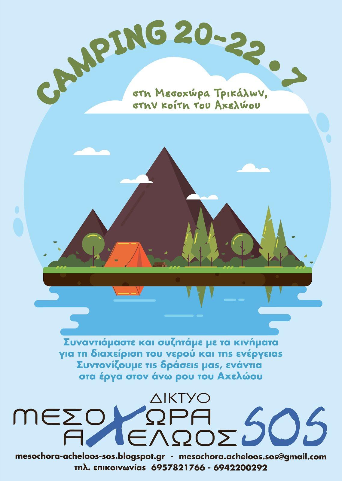 Camping 2018 στη Μεσοχώρα
