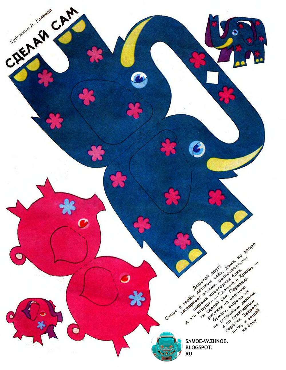 Журнал Весёлые картинки 12 1979 сделай сам игрушки на елку слон поросенок
