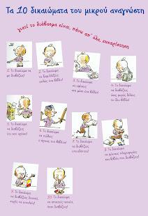 Τα 10 δικαιώματα του μικρού αναγνώστη