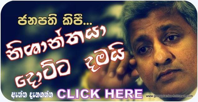 http://www.gossiplanka-hotnews.com/2014/08/president-orders-nishantha-to-quit.html