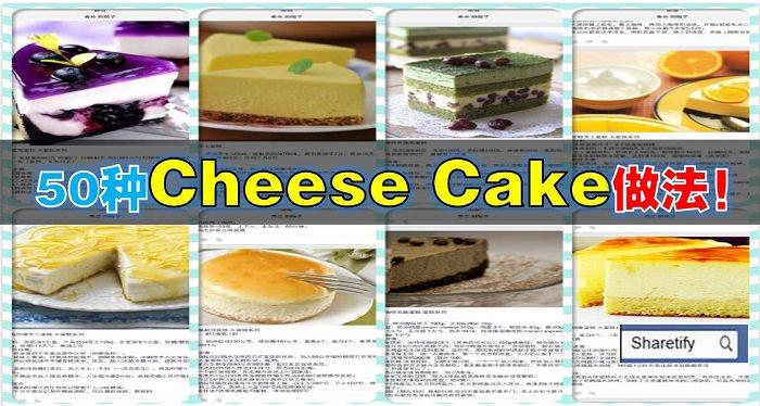 http://www.sharetify.com/2015/07/50-cheese-cake.html