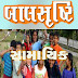 BAL SRUSHTI -January-February-2014 Gujarati E-book Download-13