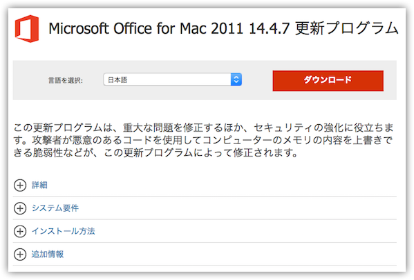 Download Microsoft Office for Mac 2011 14.4.7 更新プログラム