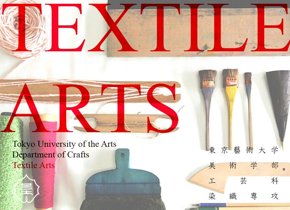 東京藝術大学 美術学部 工芸科 染織研究室/TextileArts,Tokyo University of the Arts