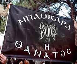 http://www.newvibe.gr/2014/04/mpaok.html