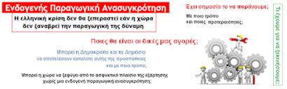Το Τμήμα Βιομηχανίας του ΣΥΡΙΖΑ στο διαδίκτυο