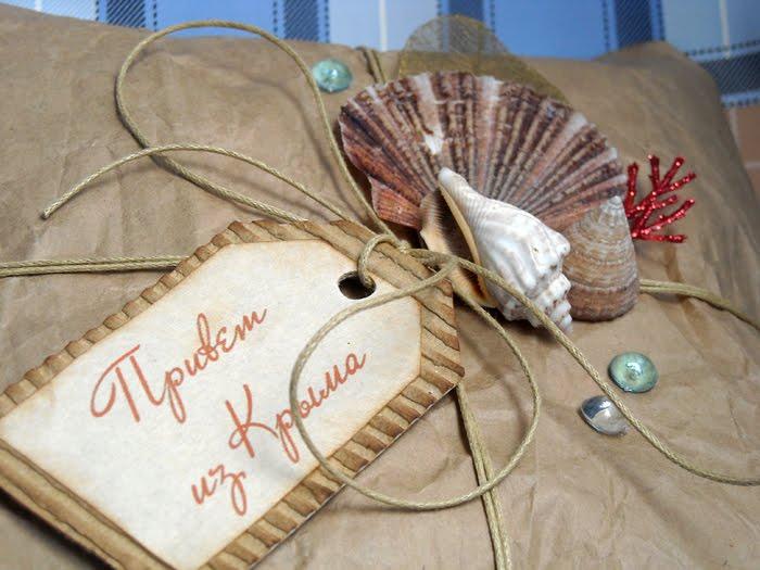 Морская упаковка подарков
