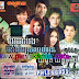 RHM VCD VOL 144 || Khmer Song Entertainment