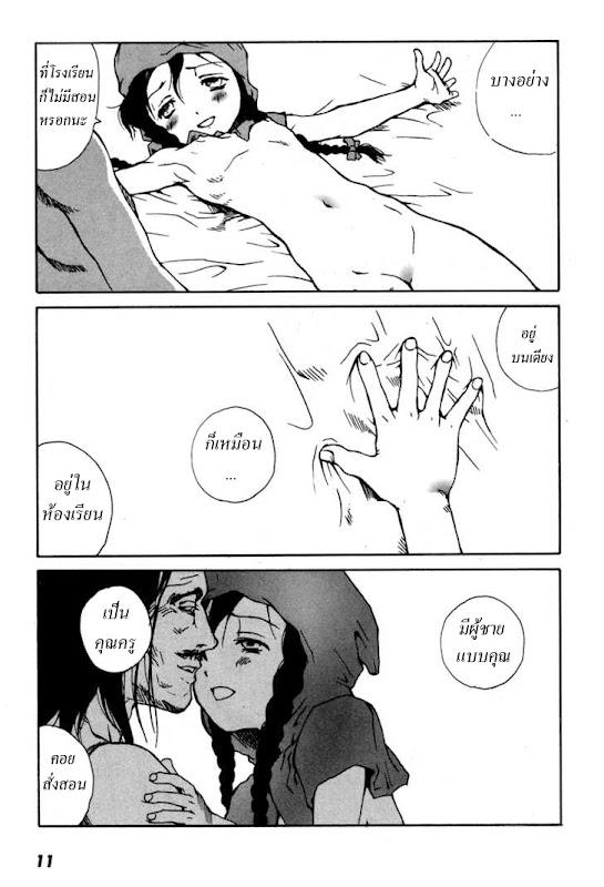 อ่านการ์ตูน Tokyo Red Hood 1 ภาพที่ 13