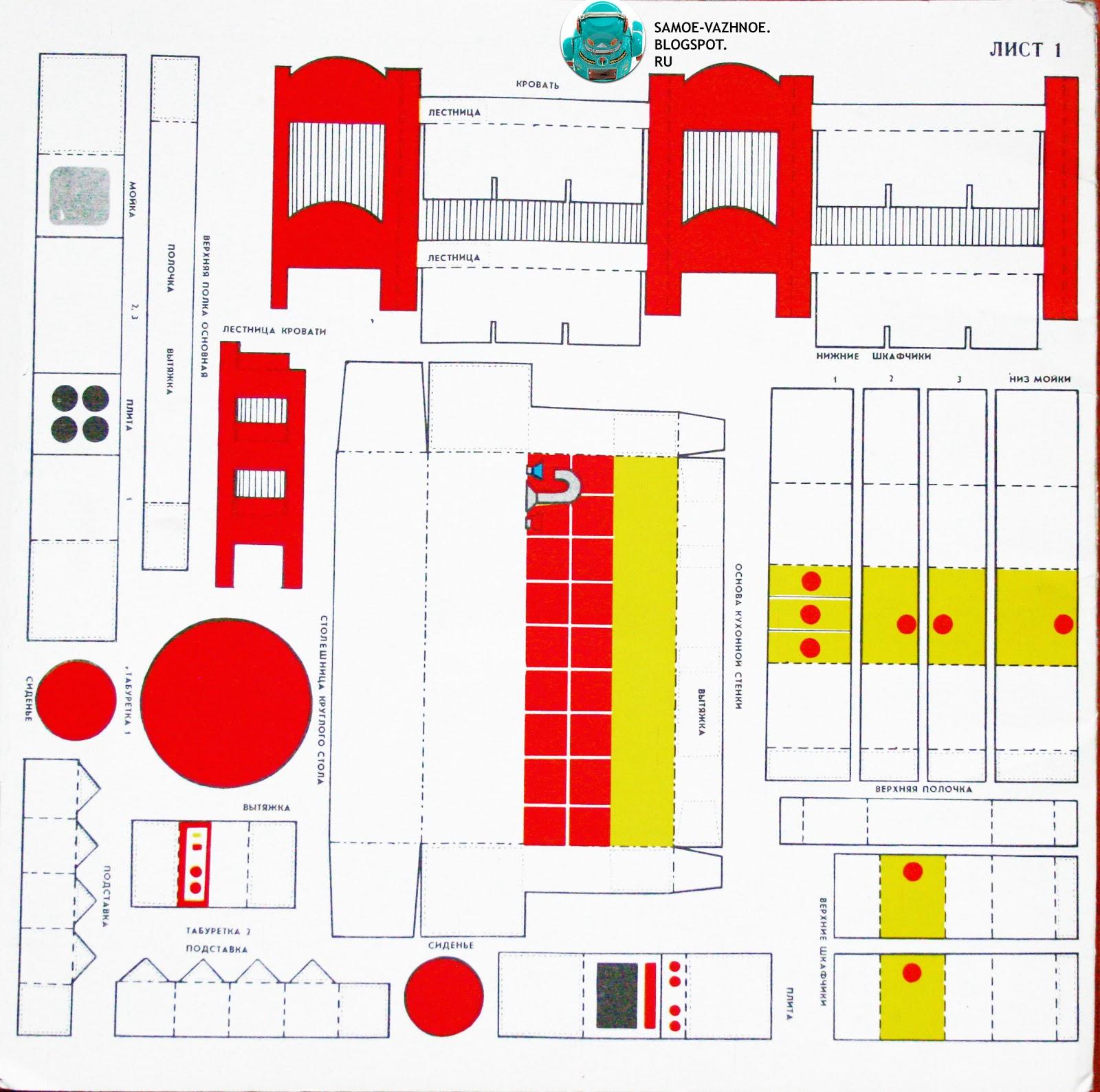 Кукольная мебель для бумажных кукол для кукольных домов СССР советская