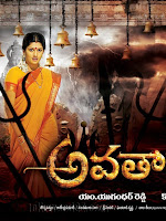 Avatharam Movie HQ Wallpapers posters-cover-photo