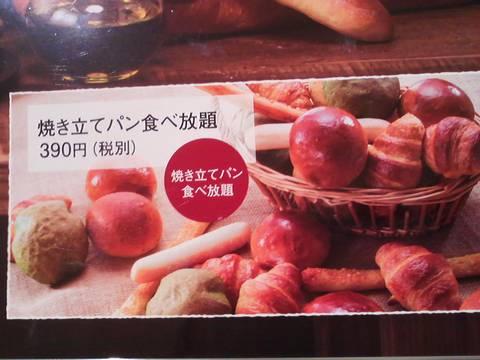 パン食べ放題メニュー バケットマーサ21店2回目
