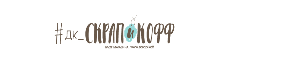 СкрапиКофф