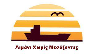 ΛΙΜΑΝΙ ΧΩΡΙΣ ΜΕΣΑΖΟΝΤΕΣ