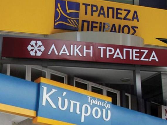 Ανοίγουν σήμερα οι κυπριακές τράπεζες – Τι θα ισχύσει