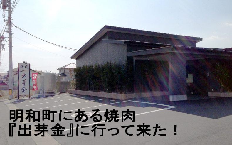 三重県の焼肉『出芽金』明和店でランチを食べてきた!