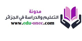 موقع التعليم في الجزائر