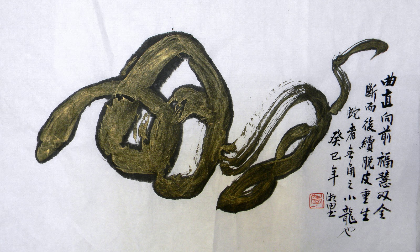 chinese art snake - photo #38