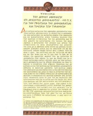 ΨΗΦΙΣΜΑ ΔΗΜΟΦΑΝΤΟΥ 410πχ ΣΑΝ ΝΑ ΗΤΑΝ ΣΗΜΕΡΑ! ΚΛΙΚ ΣΤΗ ΦΩΤΟ