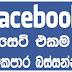 2013 අලුත්ම facebook ගෘප් වලට සාමාජිකයන් ඇඩ් කරන ඔරිජිනල්ම javascript එක මෙන්න