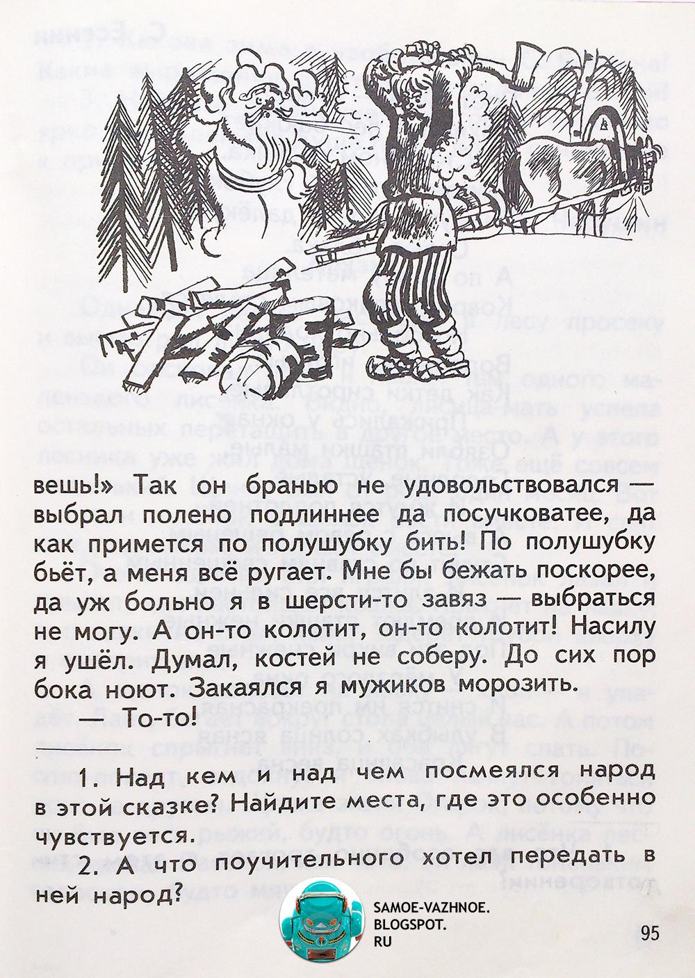 Школьный учебник СССР читать онлайн скан