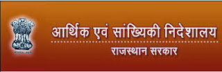 Rajasthan State Government Jobs 2013