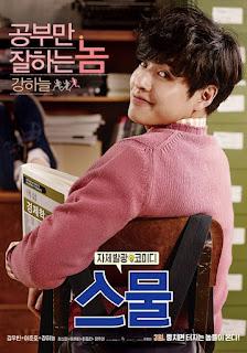 Foto Poster Film Twenty (Kim Woo Bin) 2015