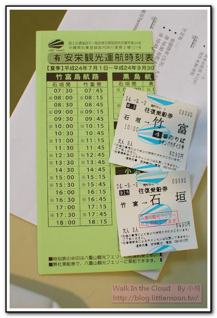 前往竹富島的來回船票與班次