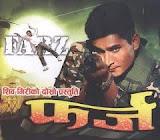 Nepali Movie - Farz