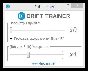 DrifTTrainer
