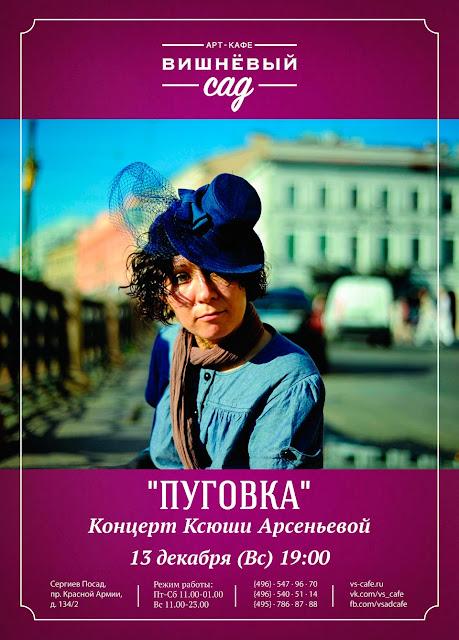 13 декабря, воскресенье, в 19 часов – «Пуговка», концерт Ксюши Арсеньевой