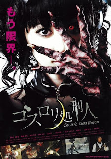 Gothic y Lolita Psycho (2011)