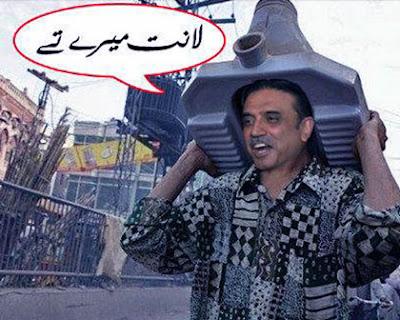 Zardari Funny Picture