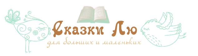 Сказки Лю.