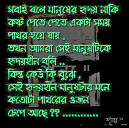 Bangla Funny Love Wallpaper : Pin Bangla Funny Poem Image Search Results on Pinterest