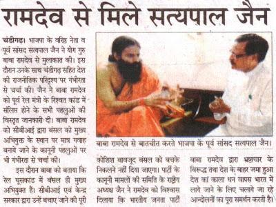 बाबा रामदेव से बातचीत करते भाजपा के पूर्व सांसद सत्य पाल जैन
