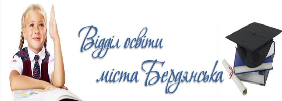 Відділ освіти м.Бердянська