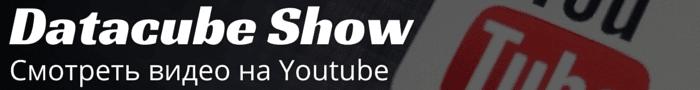 Интересные видео презентации от Datacube.TV